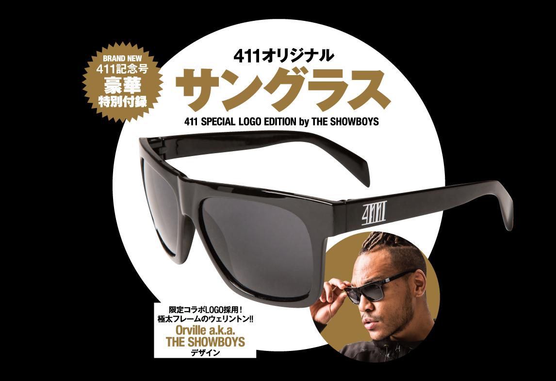 「411」2015年5月号 豪華特別付録オリジナルサングラス
