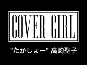cover_girl_logo